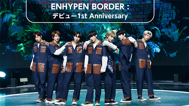 ENHYPEN BORDER : デビュー 1st Anniversary