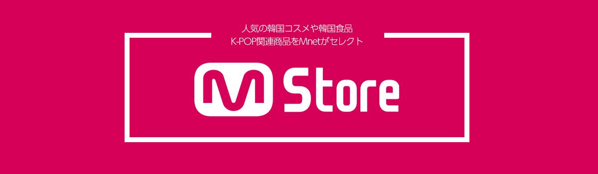 人気の韓国コスメや韓国食品、K-POP関連商品をMnetがセレクト『M Store』!